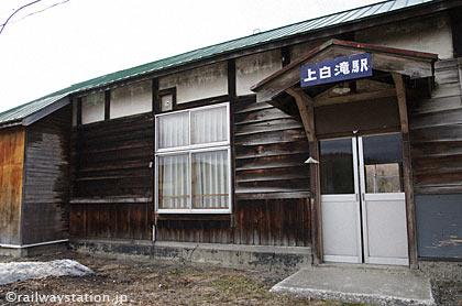 石北本線・上白滝駅の木造駅舎、古びた木の質感が印象的