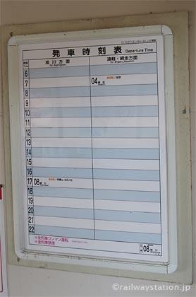 石北本線の秘境駅、上白滝駅の時刻表