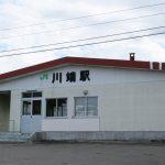 石勝線・川端駅の駅舎