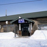 JR北海道・釧網本線・藻琴駅、素朴な木造駅舎