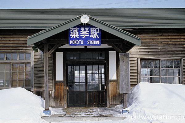 JR北海道・釧網本線・藻琴駅、窓枠まで木製の純木造駅舎