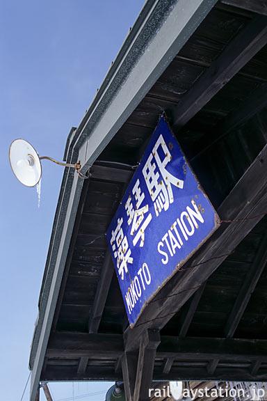 釧網本線・藻琴駅、国鉄時代からと思われるホーローの古い駅名看板