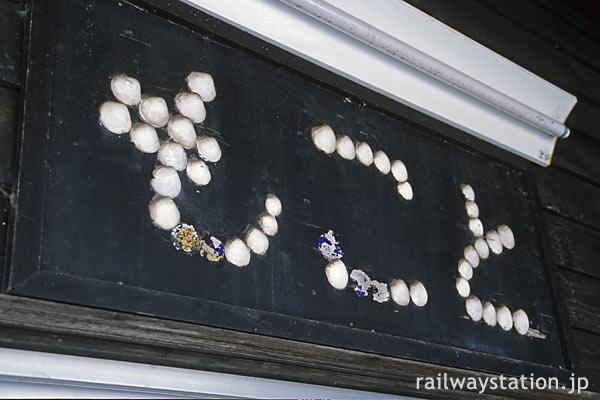 JR釧網本線・藻琴駅、駅舎ホーム側の貝殻を使った駅名看板