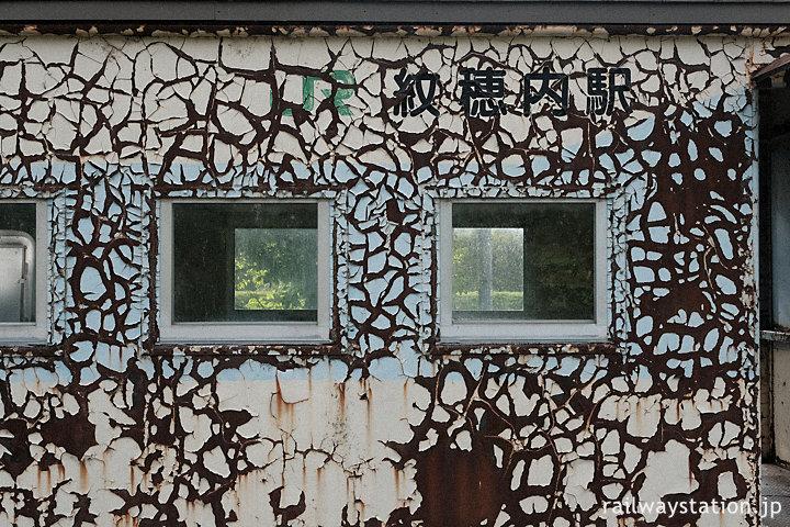JR北海道宗谷本線・紋穂内駅、ボロボロの貨車駅舎