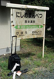 石北本線・西女満別駅、JR北海道標準型の駅名標