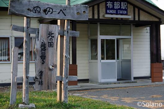JR根室本線・布部駅、北の国からの作者・倉本聰氏直筆の記念碑。