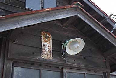 函館本線・渡島沼尻駅の木造駅舎「安全第一」の看板