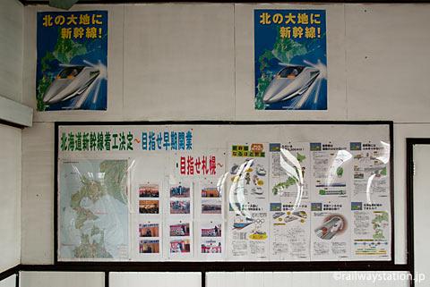 函館本線・渡島大野駅待合室、北海道新幹線に関する掲示物