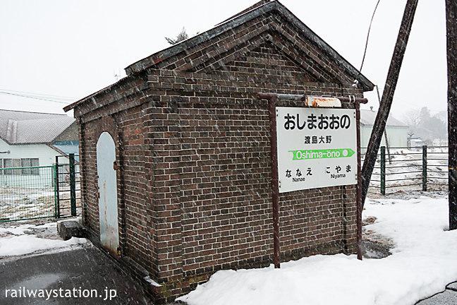 函館本線・渡島大野駅、レンガ造りの危険品庫と駅名標