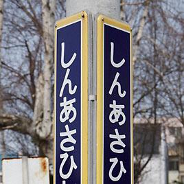 JR北海道・新旭川駅、駅名看板
