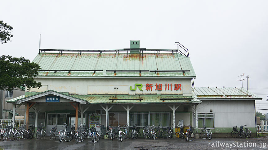 JR北海道・新旭川駅、開業の大正以来の木造駅舎