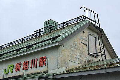 新旭川駅の木造駅舎、煙突やメンテナンス用の屋根の通路
