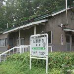 JR北海道宗谷本線・塩狩駅、大正築の木造駅舎