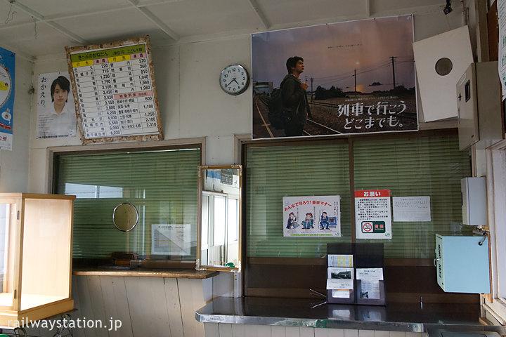 JR宗谷本線・天塩中川駅、窓口跡(改修前)
