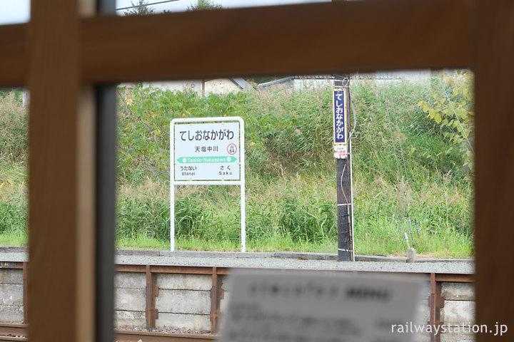 JR北海道・宗谷本線・天塩中川駅カフェから見た駅名標