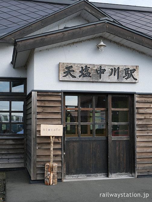 宗谷本線・天塩中川駅、改修された木造駅舎の前には「oto cafe」の看板が