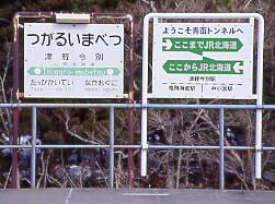 JR北海道・海峡線・津軽今別駅の駅名標