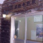 JR北海道・海峡線・津軽今別駅、木造ロッジ風の待合室
