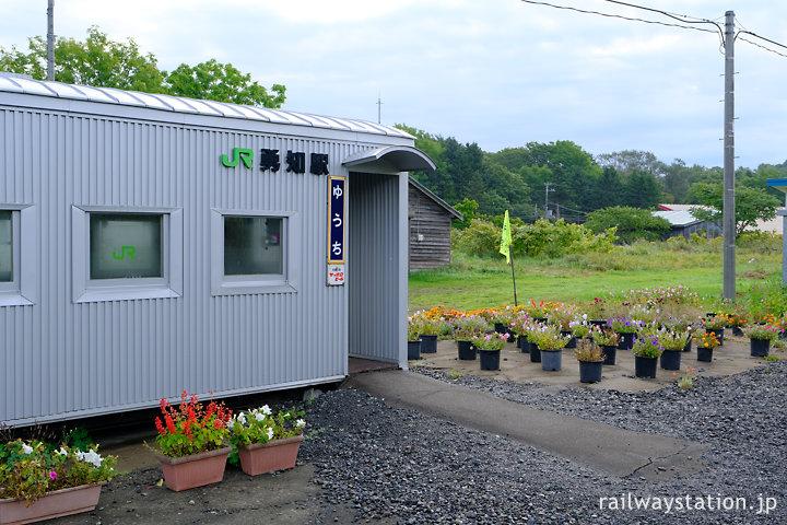 宗谷本線・勇知駅、きれいな花々と改修された貨車駅舎