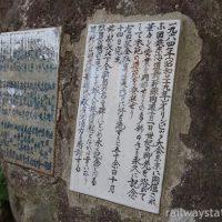 有田駅池庭跡、東海道新幹線開通と東京五輪開催の記念碑