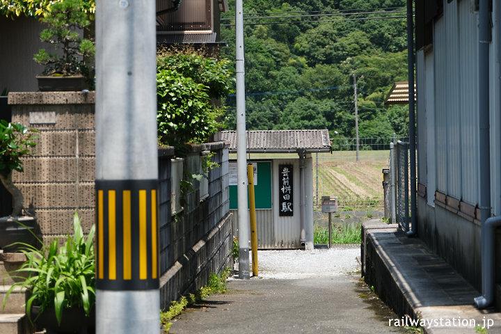JR九州日田彦山線・豊前桝田駅入口