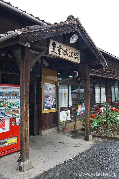 JR日豊本線・豊前松江駅、木造駅舎らしさ溢れる車寄せ