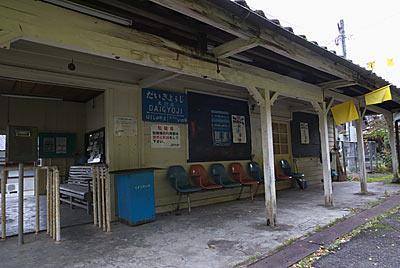JR日田彦山線・大行司駅の木造駅舎、ホーム側