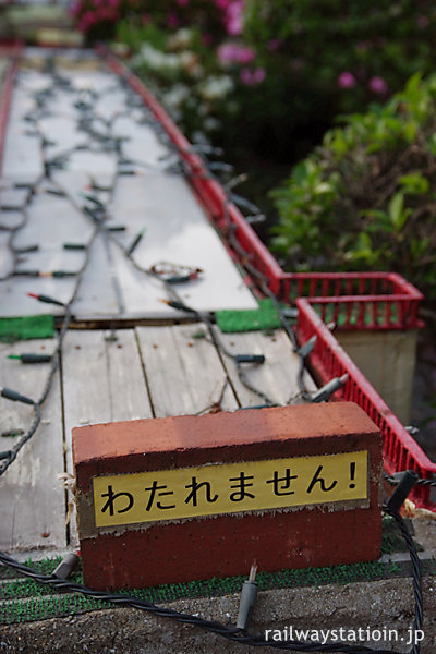 JR早岐駅の西海橋「わたれません!」