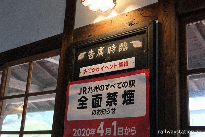 明治の木造駅舎が残る日豊本線・東別府駅、待合室の古い掲示板