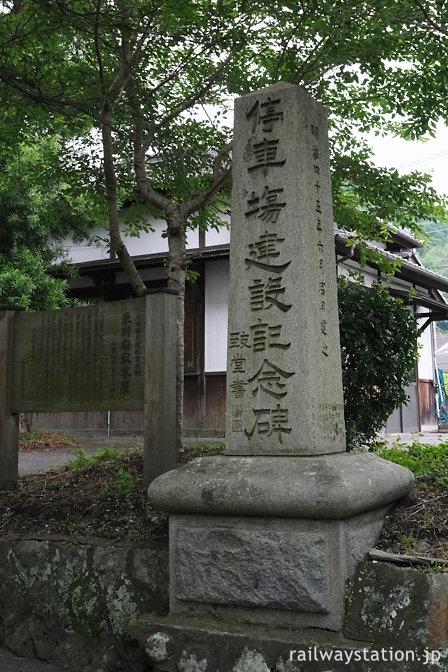 JR九州日豊本線・東別府駅、停車場建設記念碑