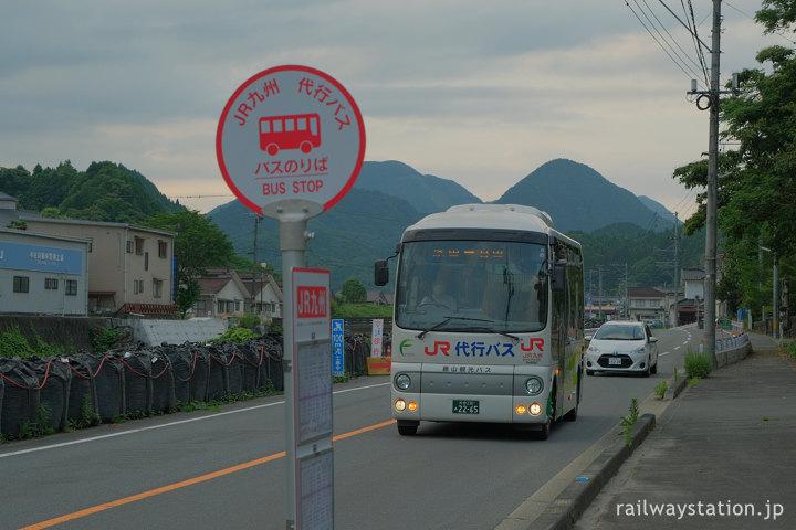 日田彦山線代行バス、宝珠山バス停