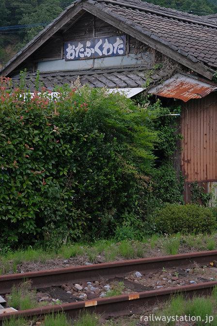 日田彦山線不通区間・大行司駅‐宝珠山駅、古い看板が掛かる家屋