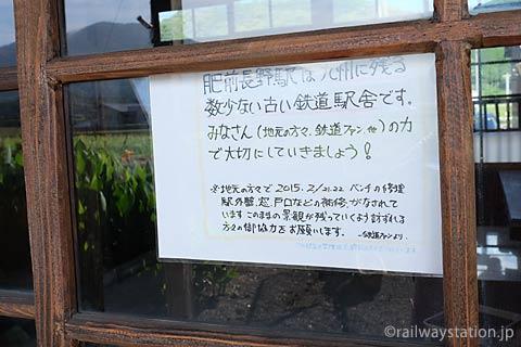 JR九州筑肥線・肥前長野駅、貼り紙