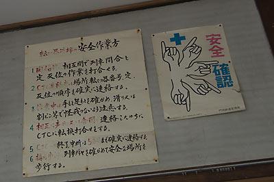 JR九州・長崎本線・肥前七浦駅、旧駅事務室の古い掲示物