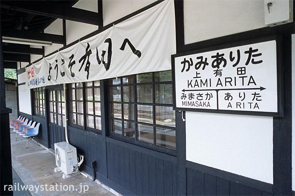 JR九州・佐世保線・上有田駅、駅舎ホーム側と駅名標