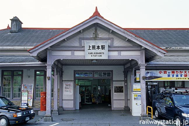 JR九州・鹿児島本線、大正築の洋風木造駅舎の上熊本駅(※旧駅舎)