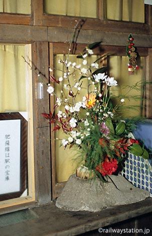 肥薩線・嘉例川駅、木の窓口跡に生け花が置かれている