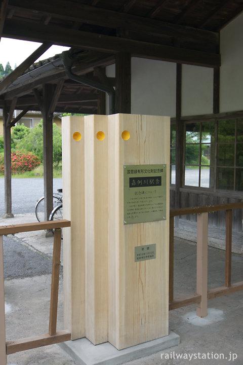 肥薩線・嘉例川駅、霧島杉を使った駅舎の登録有形文化財記念碑