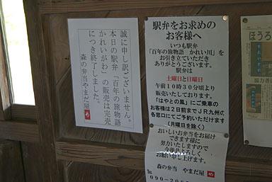 肥薩線・嘉例川駅、人気の駅弁に関する案内