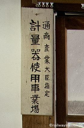 JR肥薩線・嘉例川駅、旧駅事務室「計量器使用事業場」の札