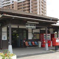 南久留米駅 (JR九州・久大本線)~小さくなっても街並みの中で佇む木造駅舎~