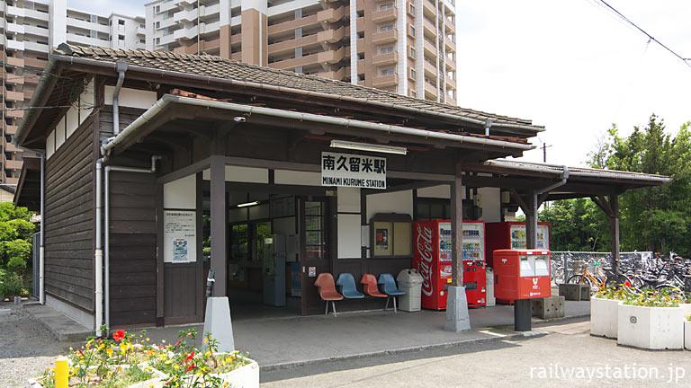 JR九州・久大本線・南久留米駅、半分になったけど趣き感じる木造駅舎