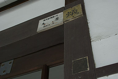 JR九州・久大本線・南久留米駅、建物財産標と「蟻」の文字