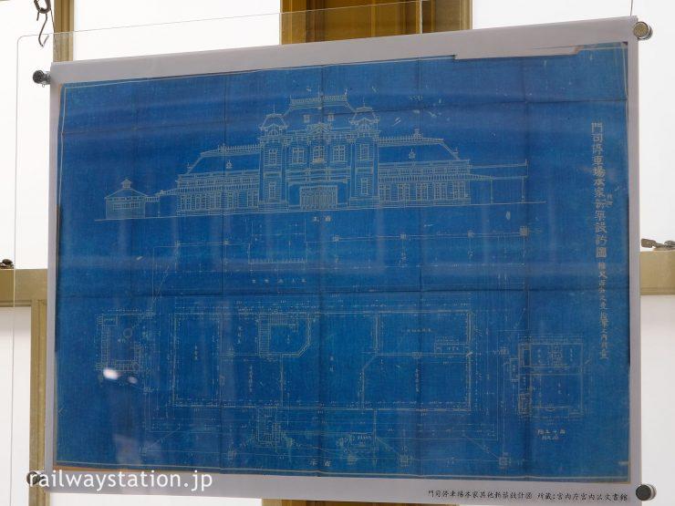 レトロな門司港駅舎、竣工の大正3年当時の駅舎設計図
