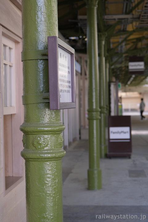 門司港駅、駅構内の上屋を支える鉄の柱