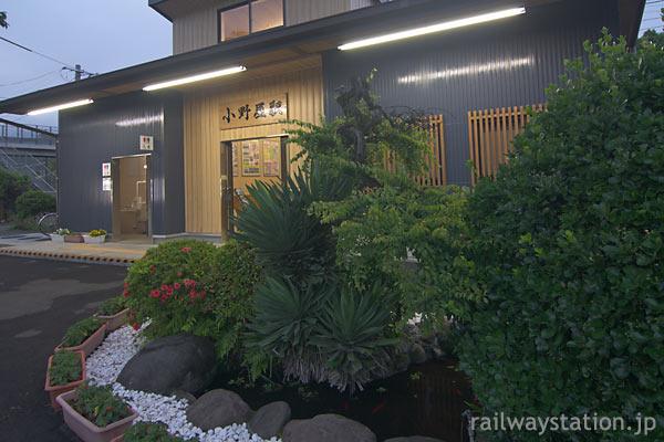 久大本線、駅舎改築後の小野屋駅と残った池庭