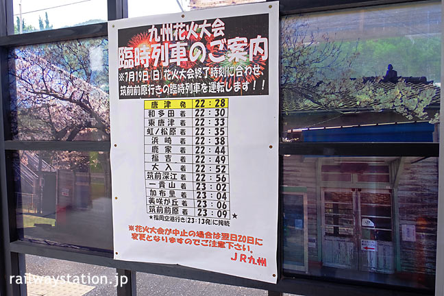 JR九州・筑肥線・鹿家駅、待合室の壁にプリントされた旧駅舎