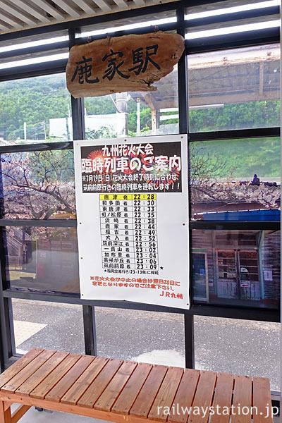 JR筑肥線・鹿家駅、旧駅舎の駅名看板が掛かる待合室