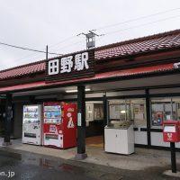 日豊本線・田野駅、改修されているが開業の大正築の木造駅舎
