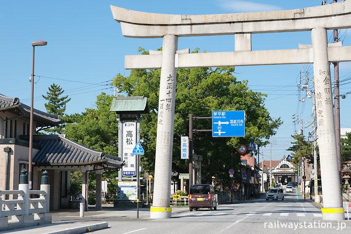 琴電琴平駅前の大鳥居からJR琴平駅を見る